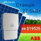 Премиальный комплект сетевой станции 27.6кВт