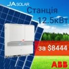 Премиальный комплект сетевой станции 12.5кВт