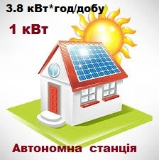 Автономная солнечная станция 1 кВт, 115 кВт час/мес