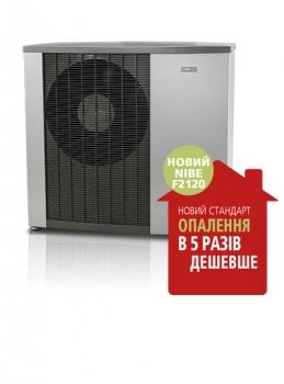 Тепловий насос NIBE F2120 8 кВт, 230 В, Повітря / вода