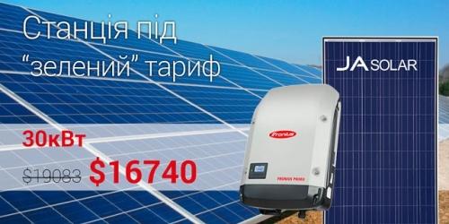"""Комплект мережевої станції під """"Зелений тариф"""" 27 кВт"""
