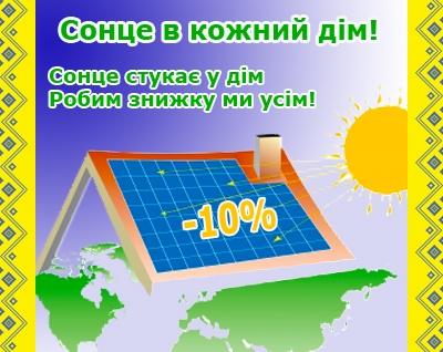 Сонце в кожен дім